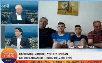 Μαθητές λυκείου βρήκαν και παρέδωσαν πορτοφόλι με 4.500 ευρώ