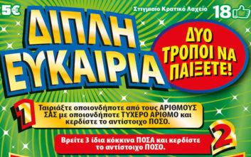 Κέρδη μέχρι και 500.000 ευρώ στη «Διπλή Ευκαιρία» του ΣΚΡΑΤΣ