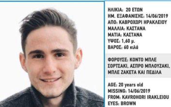 Συναγερμός για την εξαφάνιση του 20χρονου φοιτητή στην Κρήτη