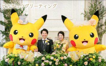 Στην εκκλησία για γάμο - Pokemon με συνοδεία τον Pikachu