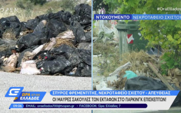 Φρίκη στο νεκροταφείο Σχιστού: Υπολείμματα εκταφών στα σκουπίδια και πεταμένα πτώματα