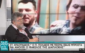 Ο Σταμάτης Κραουνάκης θα έστελνε την Τασία Χριστοδουλοπούλου στο Βλαδιβοστόκ
