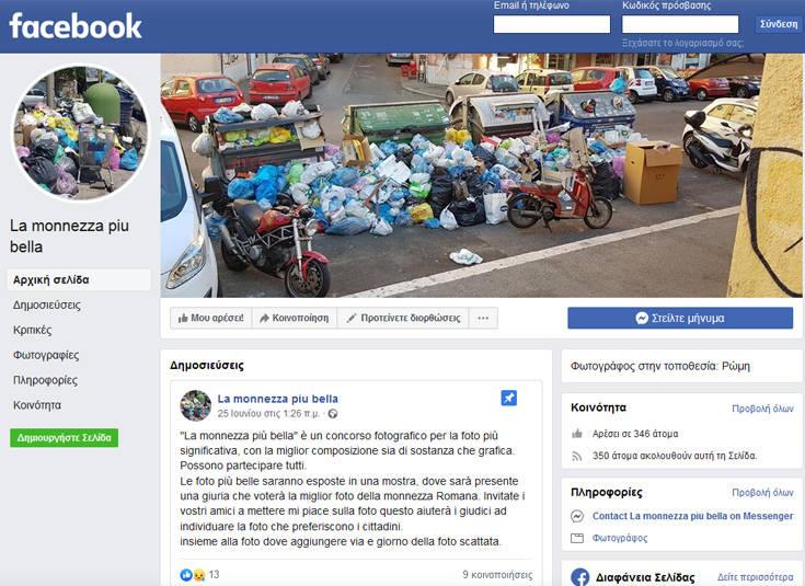 Διαγωνισμός ομορφιάς για… σκουπίδια από τους αγανακτισμένους κατοίκους της Ρώμης