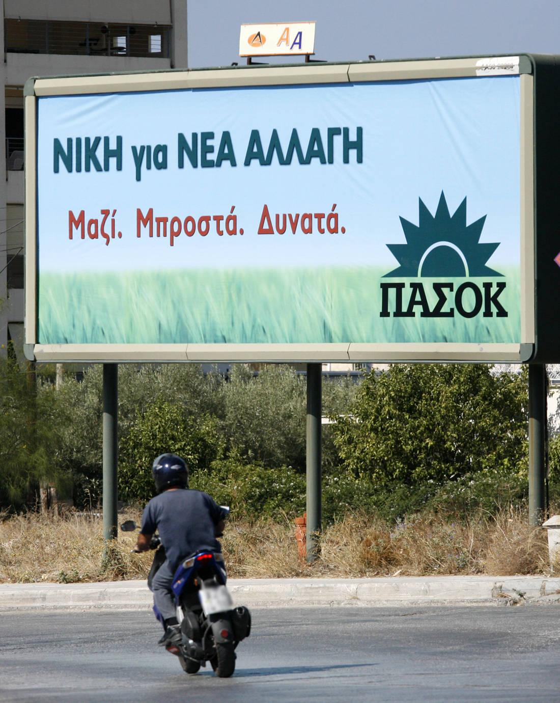 Το παρασκήνιο πίσω από την ίδρυση της Νέας Δημοκρατίας και του ΠΑΣΟΚ – Newsbeast