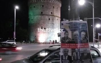 Κόλλησαν αφίσες για «μαύρο» στους βουλευτές του ΣΥΡΙΖΑ λόγω Μακεδονίας