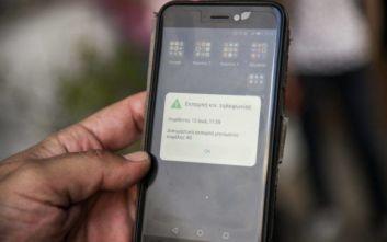 Εξετάζεται ενδιάμεση λύση αποστολής μηνυμάτων από το 112