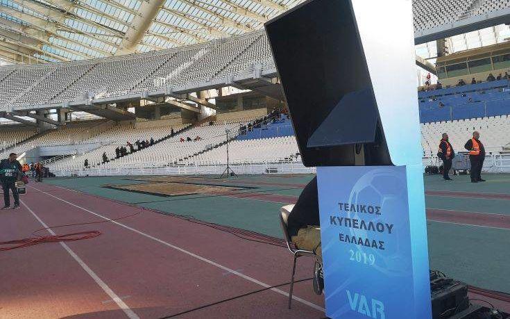 Eτσι θα λειτουργεί το VAR στην Ελλάδα