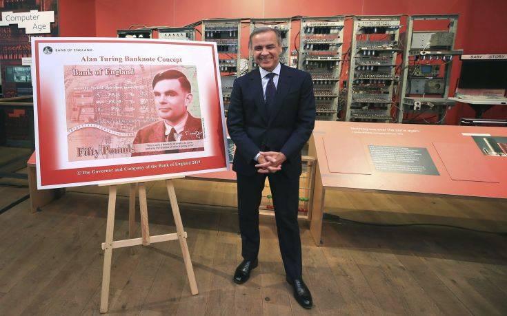 Το πορτρέτο του Άλαν Τούρινγκ στο χαρτονόμισμα των 50 λιρών