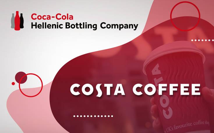 Η Coca-Cola HBC λανσάρει Costa Coffee σε τουλάχιστον 10 αγορές το 2020