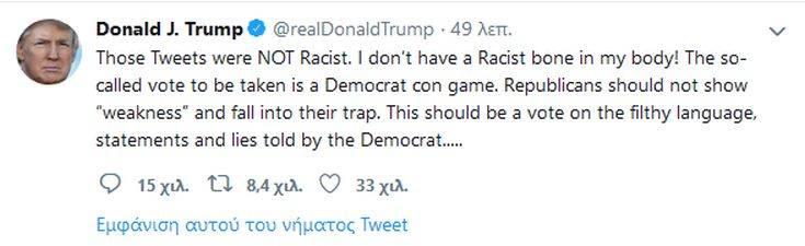 Τραμπ: Δεν υπάρχει ίχνος ρατσισμού πάνω μου
