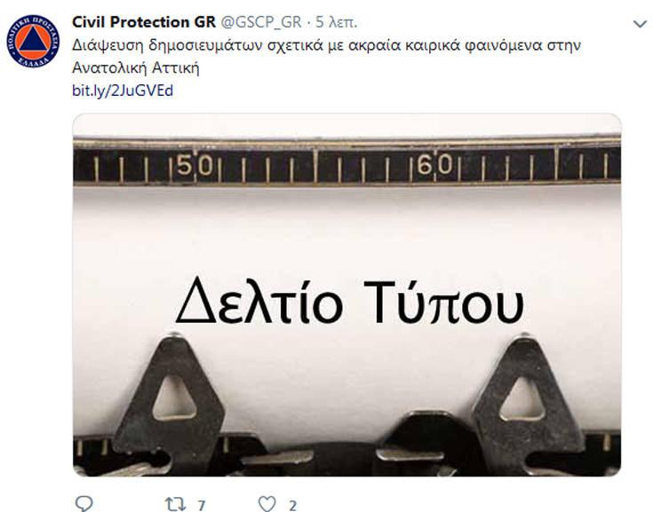 Ξέσπασε κόντρα για τα πιθανά ακραία καιρικά φαινόμενα στην Ανατολική Αττική