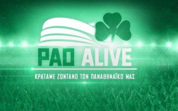 Παναθηναϊκός: Tην Πέμπτη η παρουσίαση των λεπτομερειών του Pao Alive