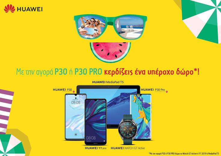 Αναβάθμισετο καλοκαίρι σου με Huawei super smartphones σε super καλοκαιρινές τιμές και πολλά δώρα!