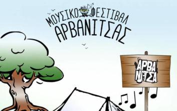 Η FIX Hellas στηρίζει το 8ο Φεστιβάλ Δάσους Αρβανίτσας