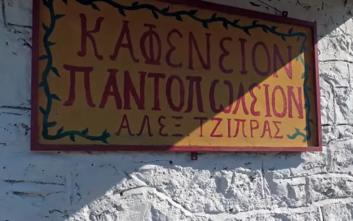 Ένα παράξενο καφενείο στην Ελλάδα με το όνομα «Αλέξης Τζίπρας»