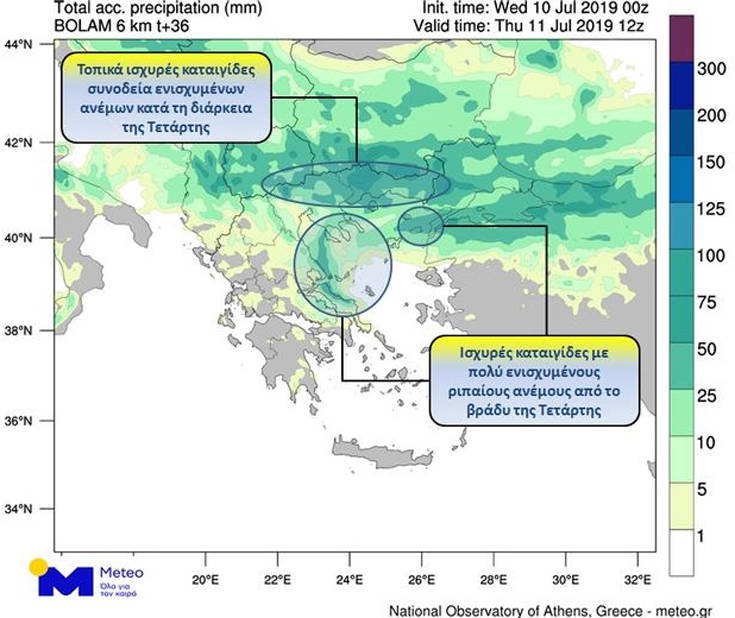 Καύσωνας τέλος, πτώση θερμοκρασίας έως και 12 βαθμούς και καταιγίδες – Newsbeast