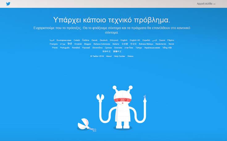 «Έπεσε» το Twitter, το μήνυμα που βλέπουν οι χρήστες