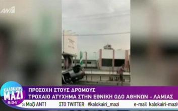 Τροχαίο ατύχημα στην εθνική οδό Αθηνών - Λαμίας