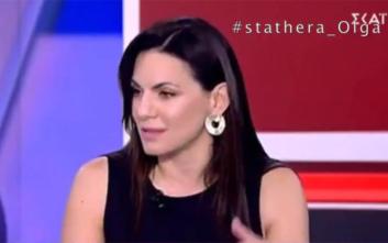 Όλγα Κεφαλογιάννη: Ας αφήσουμε τον ΣΥΡΙΖΑ στο παρελθόν