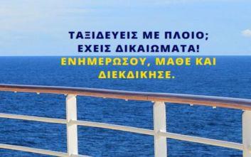 Συνήγορος του Καταναλωτή: Ταξιδεύεις με πλοίο; Έχεις δικαιώματα
