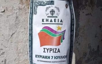 Εθνικές εκλογές 2019: «Κήδεψαν» τον ΣΥΡΙΖΑ