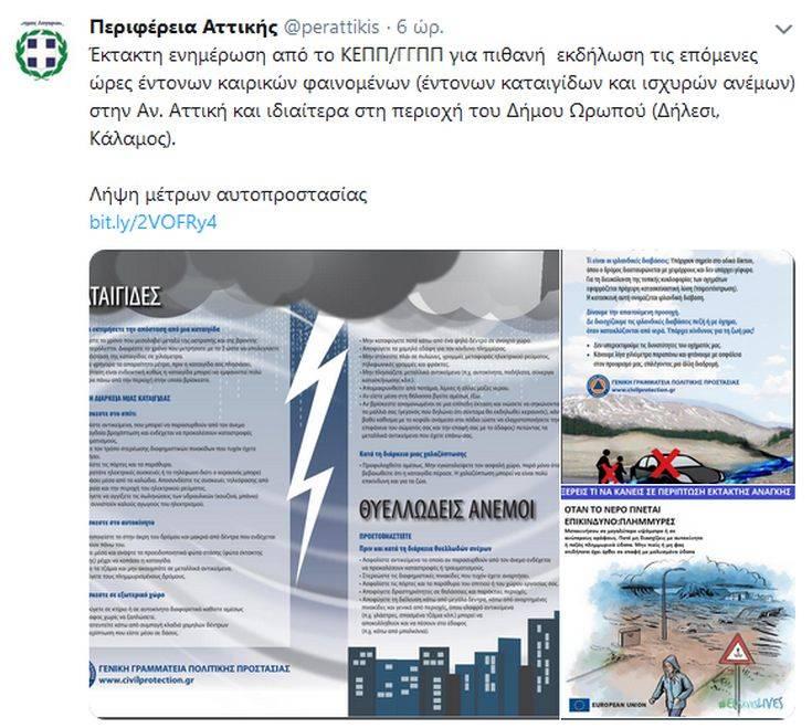 Διαψεύδει η Γραμματεία Πολιτικής Προστασίας τα πιθανά ακραία φαινόμενα στην Αττική