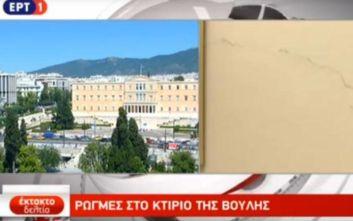 Ισχυρός σεισμός στην Αττική: Ρωγμές και στο κτίριο της Βουλής