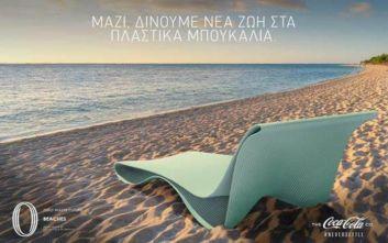 Η Coca-Cola ταξιδεύει σε 9 παραλίες δίνοντας νέα ζωή στα πλαστικά μπουκάλια με το πρόγραμμα Zero Waste Beaches
