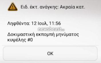 Αυτό είναι το δοκιμαστικό sms από τον αριθμό έκτακτης ανάγκης 112
