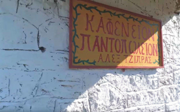 Το περίεργο καφενείο της χώρας που έχει το όνομα πρώην πρωθυπουργού