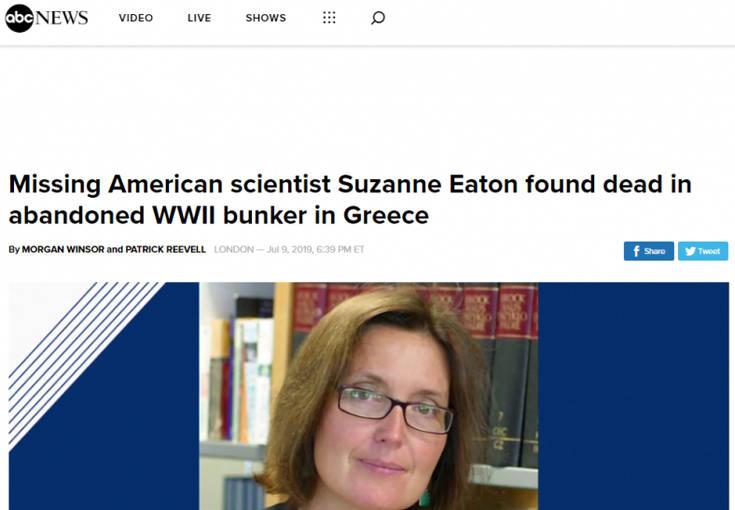 Θρίλερ ο θάνατος της Αμερικανίδας βιολόγου – Newsbeast