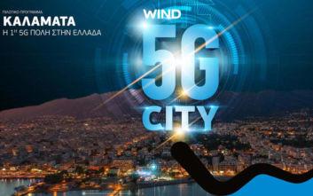 Το πρώτο πιλοτικό 5G δίκτυο σε λειτουργία στην Καλαμάτα από τη Wind