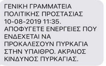 Άρχισε η λειτουργία του 112, πολίτες έλαβαν sms