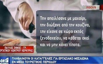 Νέα καταγγελία: Εργοδότης απείλησε με μαχαίρι στο λαιμό μαγείρισσα