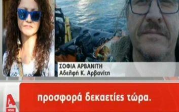 Συγκλονίζει η Σοφία Αρβανίτη για τον αδελφό της: Δεν έπαψε στιγμή να ζει, ποτέ δεν παραιτήθηκε