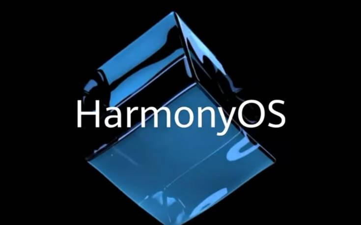 Harmony OS: Το νέο λογισμικό της Huawei που ανταγωνίζεται το Android