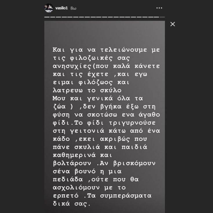 Εξόργισε τους followers του ο Χρήστος Βασιλόπουλος – Newsbeast