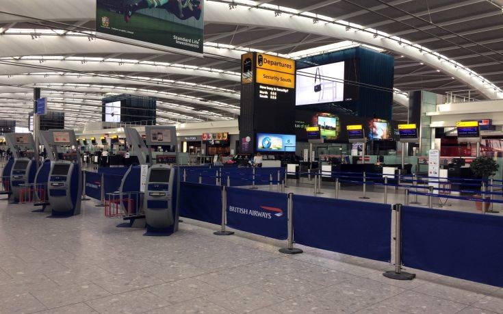 Προβλήματα στο τσεκ-ιν της British Airways...Ταλαιπωρία για τους επιβάτες