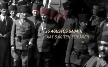 Τα «επετειακά» βίντεο του τουρκικού υπουργείου Άμυνας για την εισβολή στη Σμύρνη