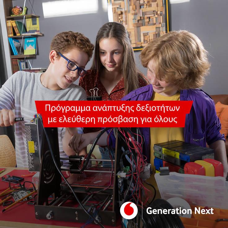 Ένα νέο πρόγραμμα ανάπτυξης δεξιοτήτων, με ελεύθερη πρόσβαση για όλους, από το Ίδρυμα Vodafone – Newsbeast