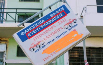 Επιγραφές και πινακίδες α λα ελληνικά
