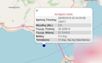 Σεισμός τώρα κοντά στην Πάτρα