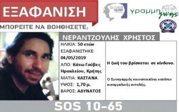 Συναγερμός για 50χρονο που εξαφανίστηκε από το Ηράκλειο Κρήτης