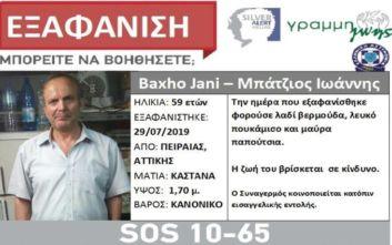 Εξαφανίστηκε 59χρονος στον Πειραιά