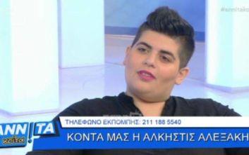 Άλκηστις Αλεξάκη: Και ξαφνικά σε βγάζουν ομοφυλόφιλη