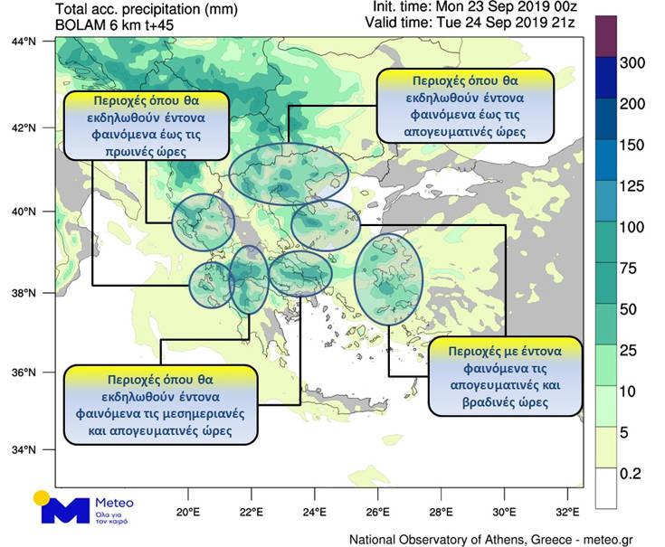Καιρός: Καταιγίδες και χαλάζι, σε ποιες περιοχές θα είναι πιο έντονα τα φαινόμενα