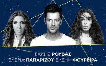 Τρεις pop stars για πρώτη φορά μαζί