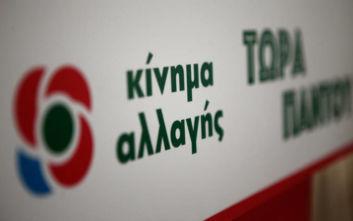 «Ολοκληρωτικές αντιλήψεις» καταλογίζει στον Αλ. Τσίπρα το Κίνημα Αλλαγής