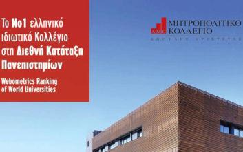 Μητροπολιτικό Κολλέγιο: Το Νο1 ελληνικό ιδιωτικό Κολλέγιο στη Διεθνή Κατάταξη Πανεπιστημίων  Webometrics Ranking of World Universities