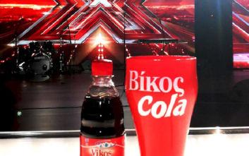 Δίψα για X Factor; Δίψα για Βίκος Cola